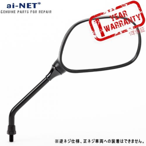 ai-net Mirror for OEM Repair