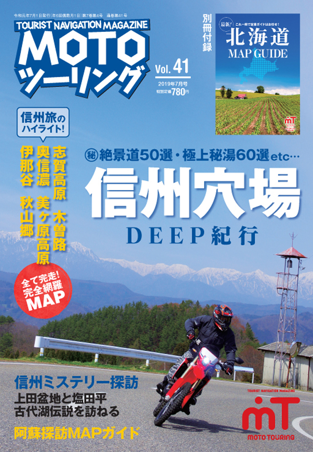 NAIGAI Publisher Monthly Magazine MOTO Touring July 2019