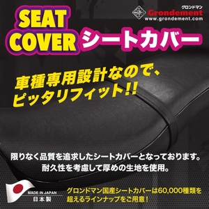GRONDEMENT Japanese Seat Cover Recovering Type