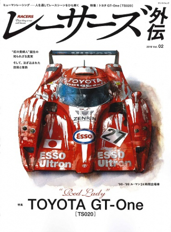 SANEI SHOBO RACERS Vol. 2