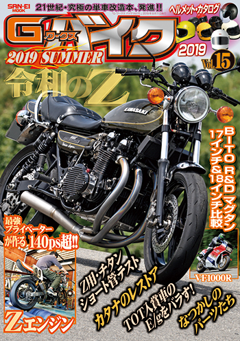 SANEI SHOBO G-WORKS Motorcycle Vol. 15 2019 Summer