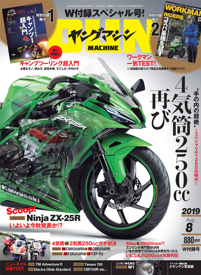 NAIGAI Publisher Månedlig Magazine Young Machine August 2019 Utgave