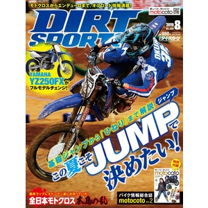 Zokeisha Monthly Magazine Dirt Sports 2019 numero di agosto
