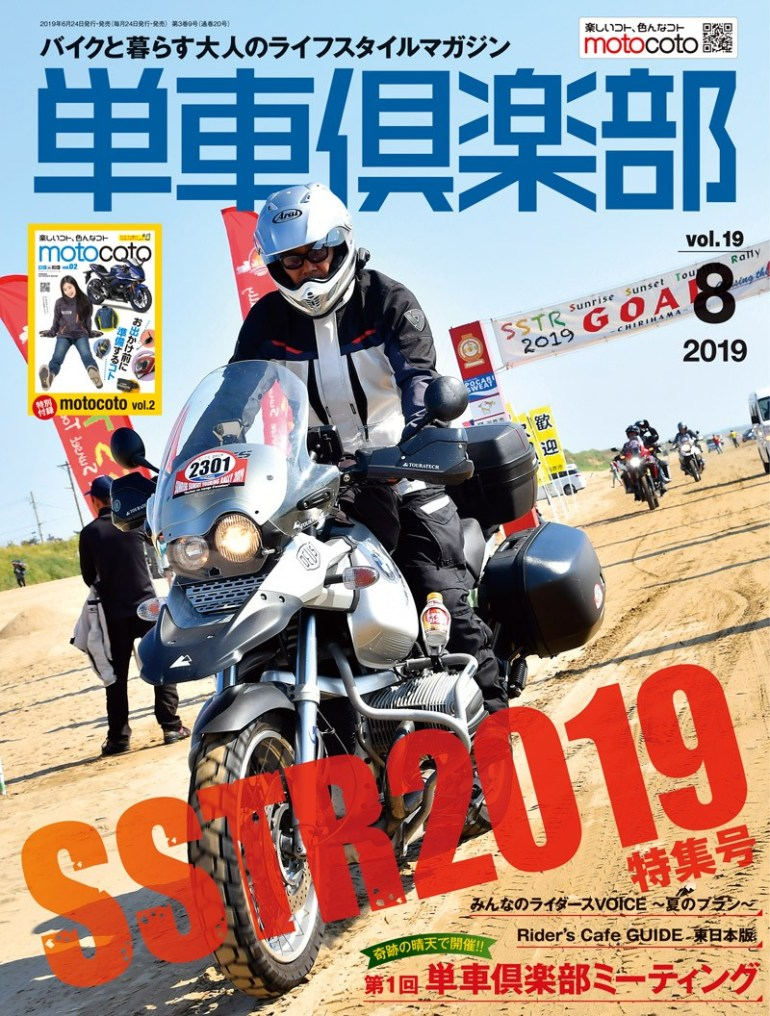 Zokeisha Single Motorcycle Club 2019 August Issue