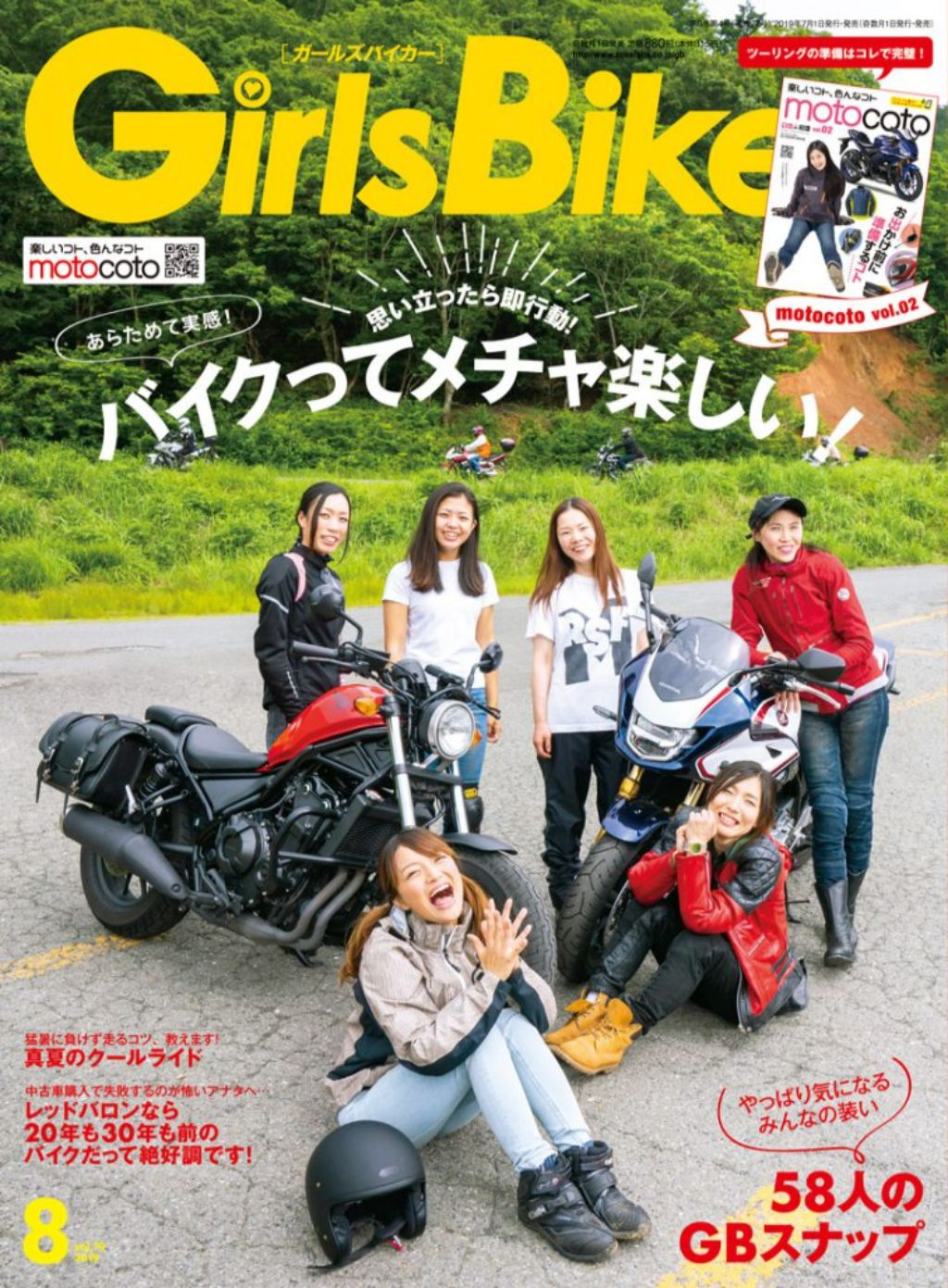Zokeisha Girls Biker 2019 August Issue