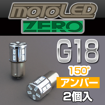 DELTA DIRECT MOTO LED Zeroseries G 18 S AMB 150 °