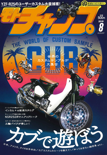 Moto Champ August 2019 Issue