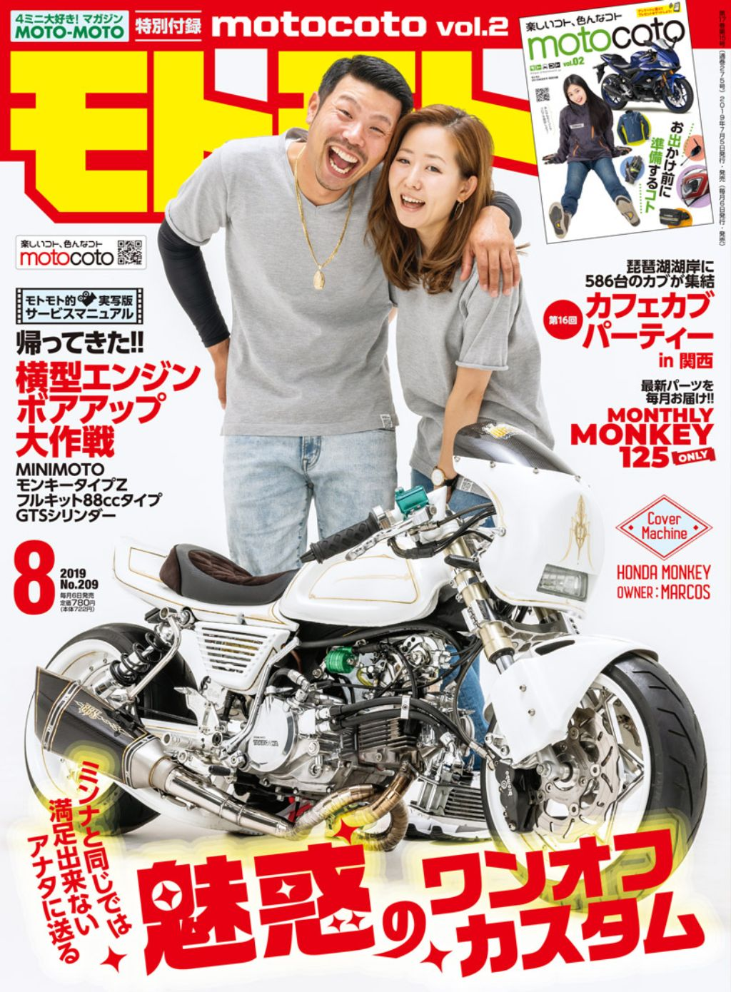 Monthly Magazine Motomoto 2019 August Issue