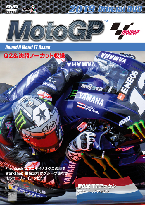 2019 Moto GP Official DVD Round 8 Netherlands GP