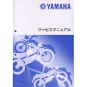 YAMAHA [Closeout Item] Service Manual [Complete Version] [Special Price Item]