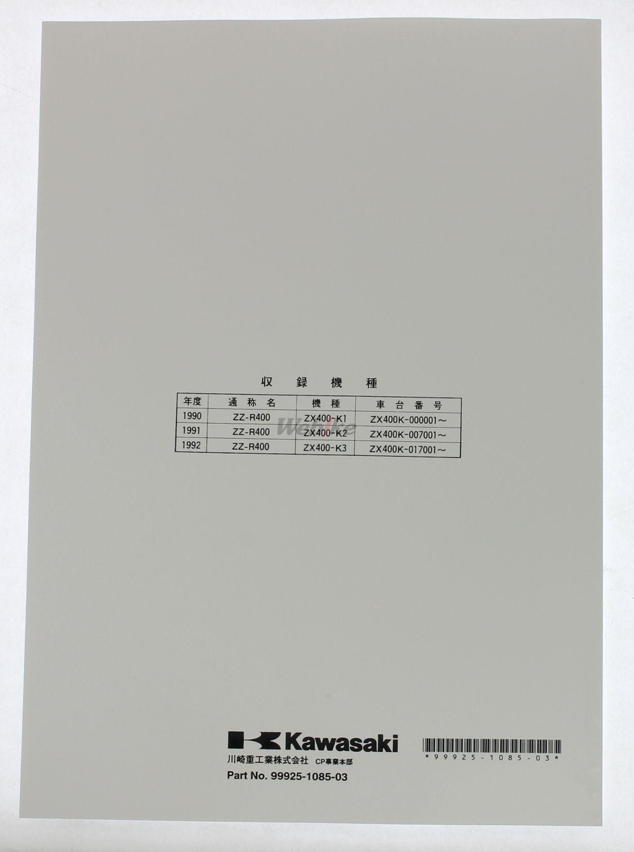 Kawasaki Service Manual Base Version Japanese 99925 1085 03 Zzr 400 Wiring Diagram Page 1 Of