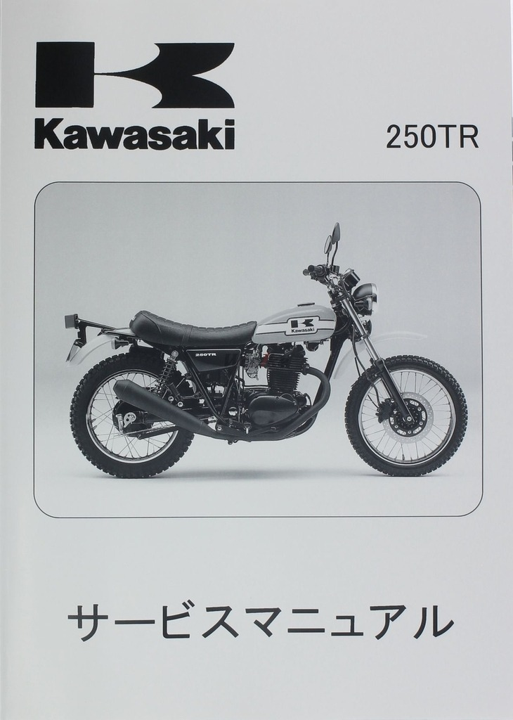 kawasaki service manual base version japanese 99925 1201 05 rh japan webike net Kawasaki Keyboard Kawasaki Car