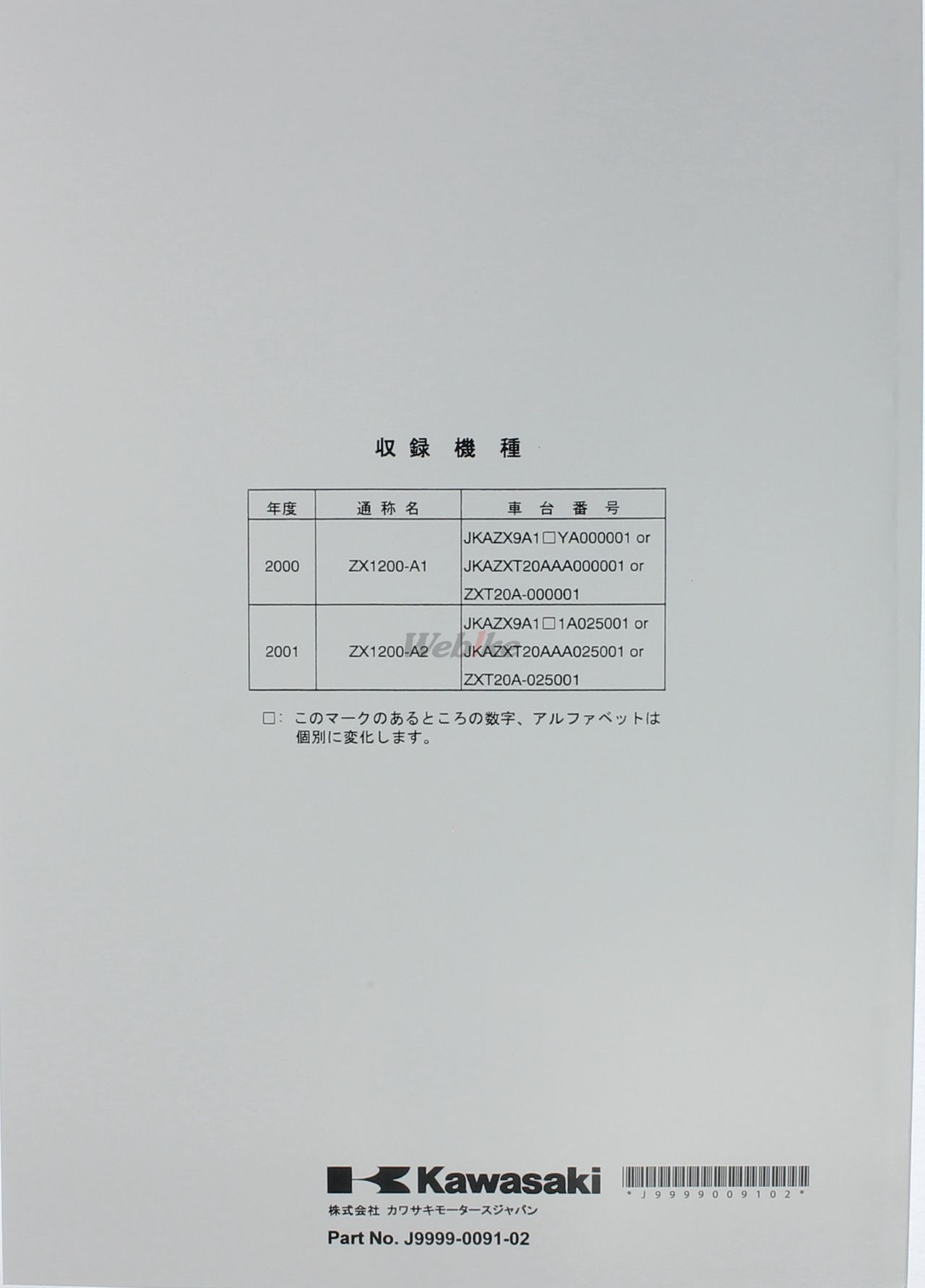 Kawasaki Service Manual Base Version Japanese J9999 0091 02 2005 Ranger Wiring Diagram Basic Page 1 Of