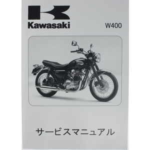 KAWASAKI Service Manual (Base Version) [Japanese]