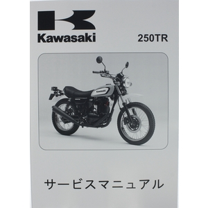 kawasaki service manual base version japanese 99925 1237 06 rh japan webike net Yamaha Kodiak 400 Service Manual Kawasaki Oil
