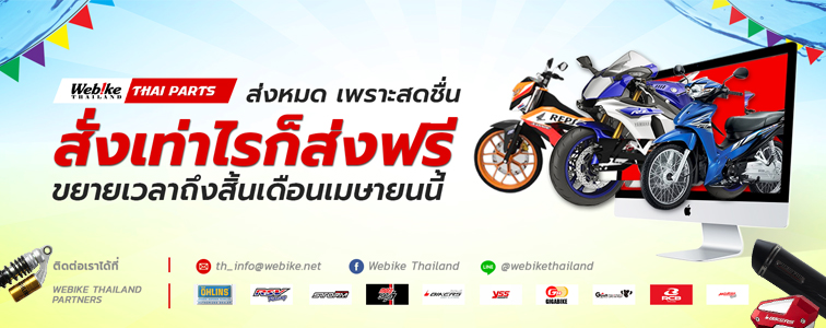 Webike Thai Parts