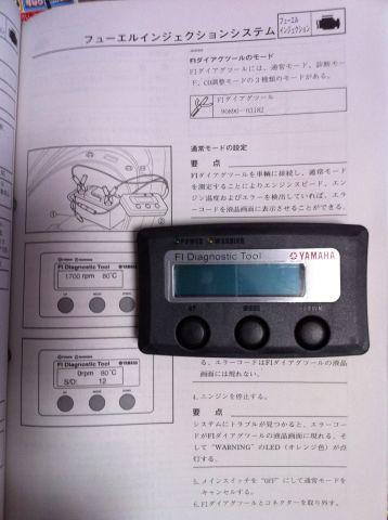 YAMAHA : FI Diagnostic Tool [9089003182]