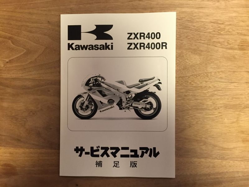 Service Manual (Supplemental Version)[Japanese]